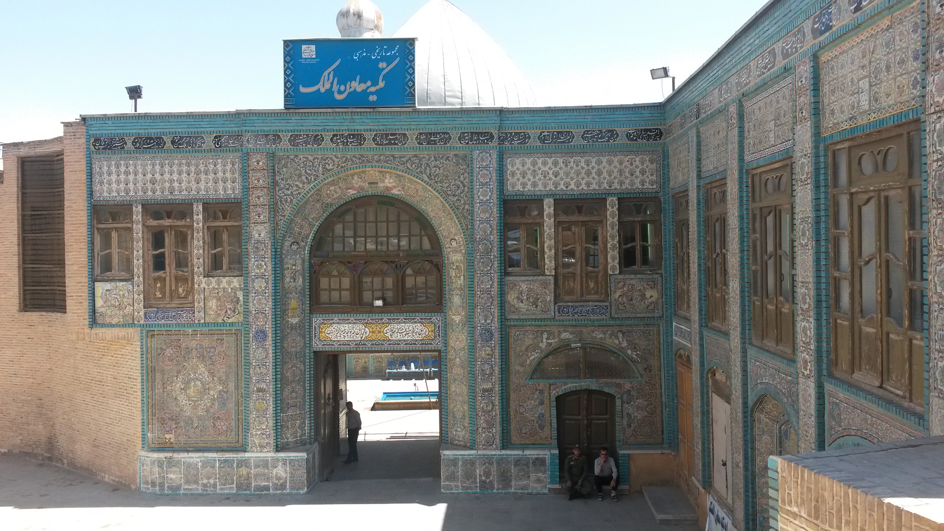 Ḥoseiniyeh in Kermanshah, Iran, 2017.