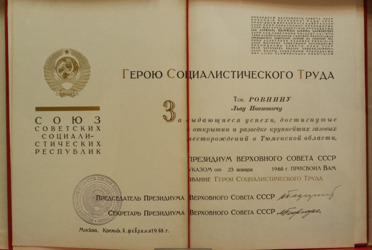 """an den Geologen Lev Ivanovič Rovnin für """"hervorragende Erfolge bei der Entdeckung und Erschließung der großen Gasvorkommen im Gebiet Tjumen'"""", ausgestellt am 23.1.1968 vom Präsidium des Obersten Sowjets der UdSSR. Museum der Helden der Sowjetunion und Russlands, Moskau. Das Museum wurde 2007 auf Initiative des gesellschaftlichen Fonds zur Unterstützung der Helden der Sowjetunion und der Russischen Föderation gegründet.<br> <strong>Quelle:</strong> Foto von Dietmar Neutatz, 2017.<br> <strong>Lizenz:</strong> <a href=""""https://creativecommons.org/licenses/by-sa/4.0/deed.de"""">Creative Commons BY-SA 4.0</a>"""